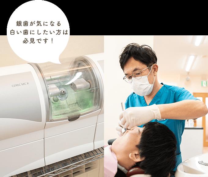 銀歯が気になる白い歯にしたい方は必見です!