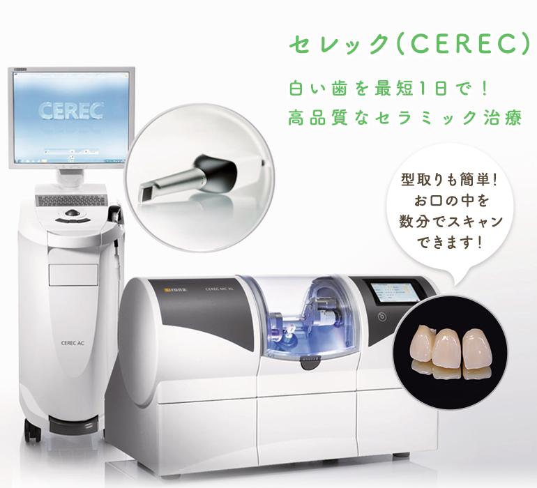 セレック(CEREC)白い歯を最短1日で!高品質なセラミック治療 矯正歯科認定医の女性歯科医師が担当子供の矯正・大人の矯正に対応しております!
